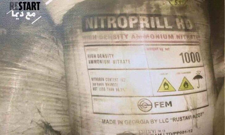 Reveladas fotos do navio que transportou nitrato de amônio para Beirute. Foto: Twitter