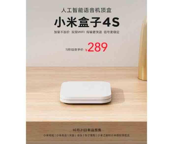 O novo modelo chegará ao mercado Chinês por 289 yuans, ou cerca de R$ 240,00. Foto: Xiaomi / Divulgação
